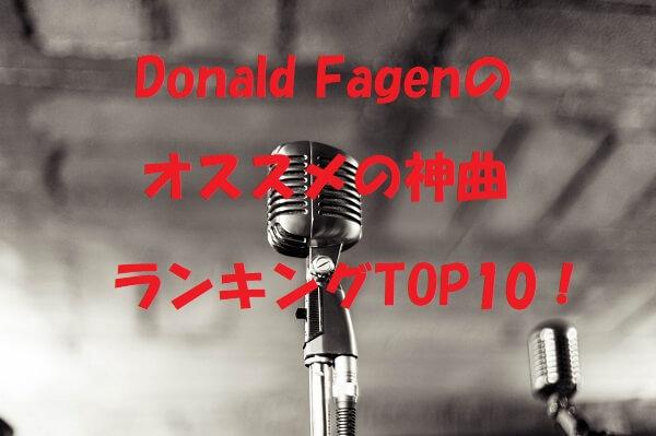 Donald-Fagen オススメ神曲