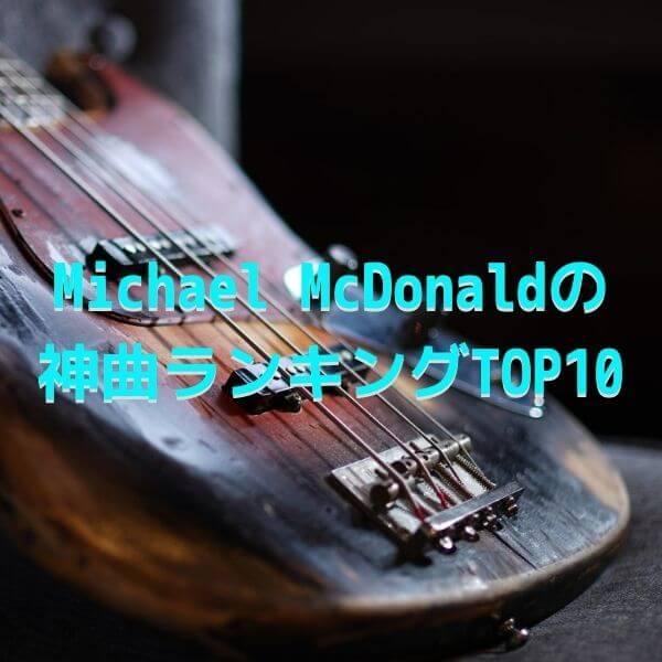 Michael-McDonald オススメ 神曲