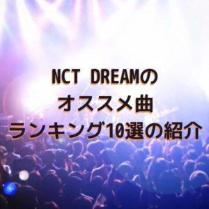 NCT-DREAM オススメ曲