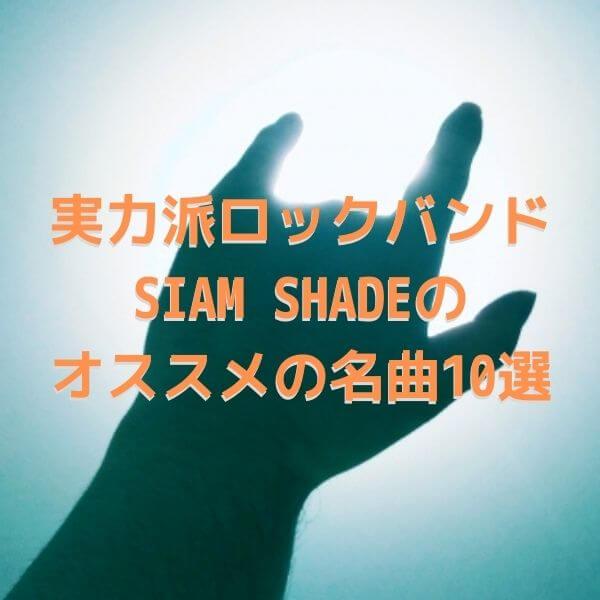 SIAM-SHADE オススメ曲