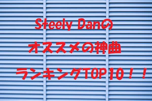 Steely-Dan オススメ曲