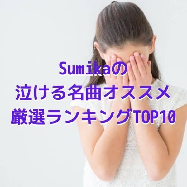 Sumika 泣ける曲