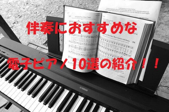 数 ピアノ 鍵盤