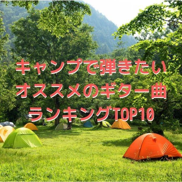 キャンプ オススメ ギター曲