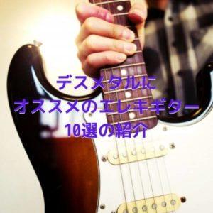 デスメタル オススメ ギター