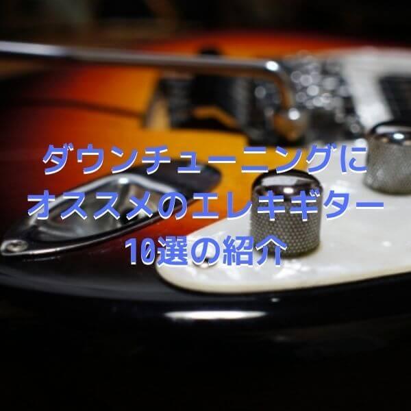 ダウンチューニング オススメ ギター