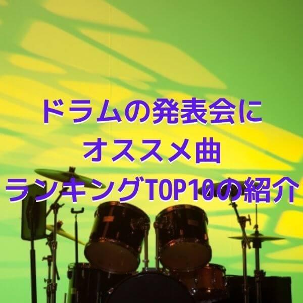 ドラム発表会 おすすめ曲