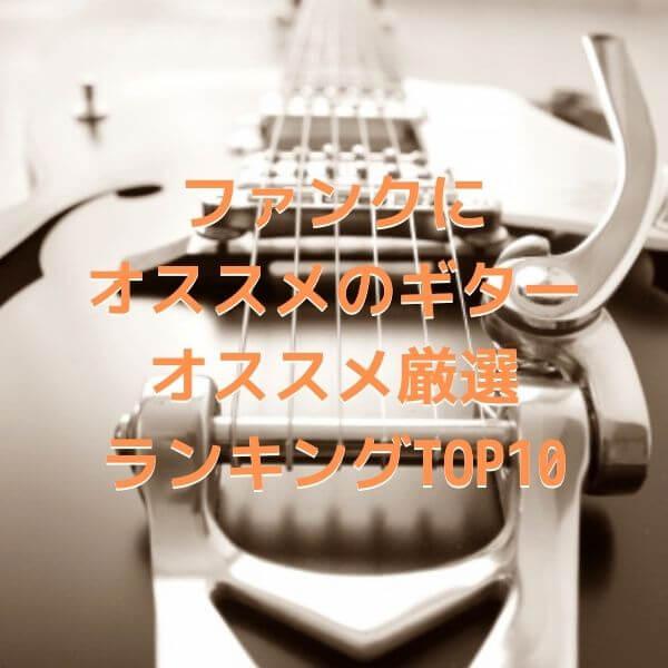 ファンク オススメ ギター
