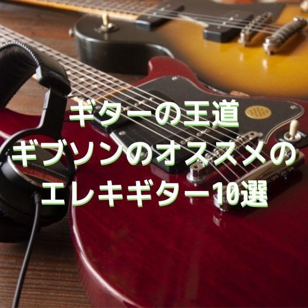 GIBSON オススメ ギター