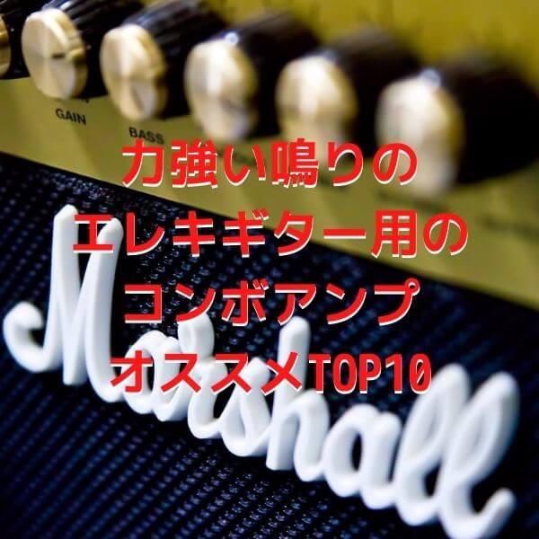 ギター オススメ コンボアンプ