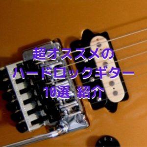 ハードロック オススメ ギター