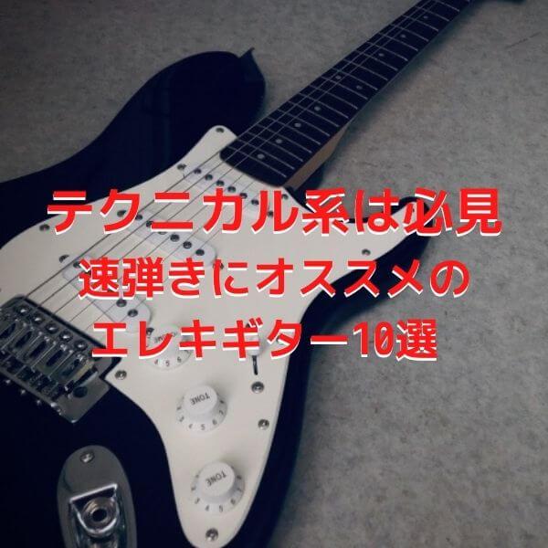速弾き ギター オススメ