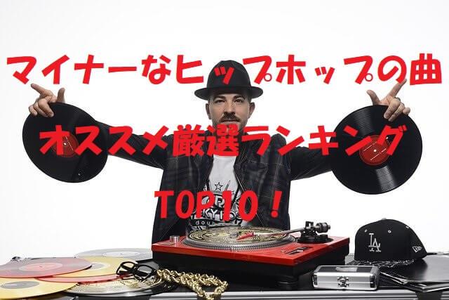 hiphop オススメ マイナー曲