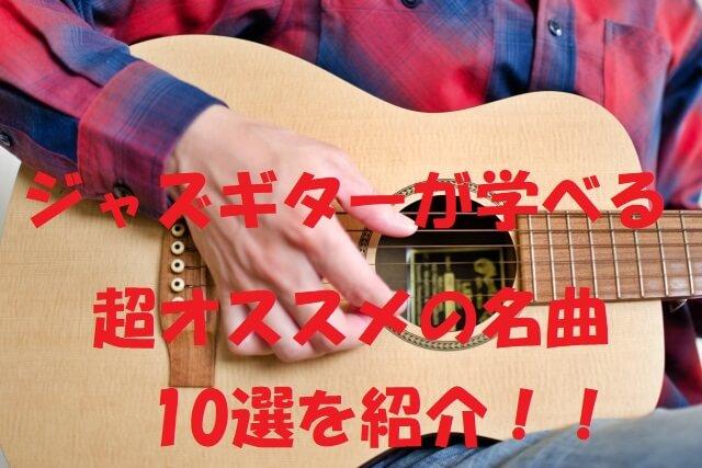 ジャズギター 学べる オススメの名曲