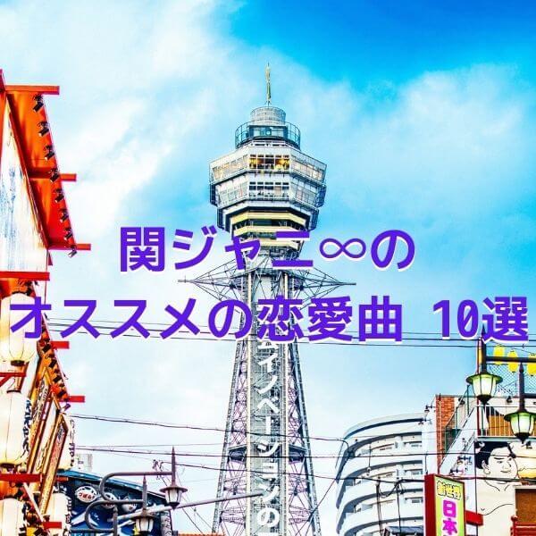 関ジャニ∞ オススメ恋愛曲