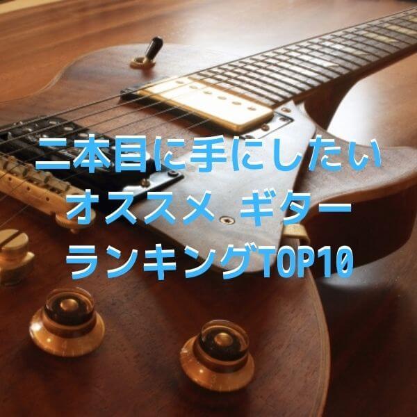 2本目 オススメ ギター