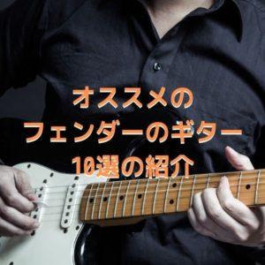オススメ フェンダー ギター
