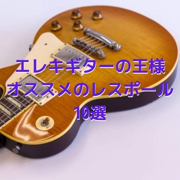 オススメのギター レスポール