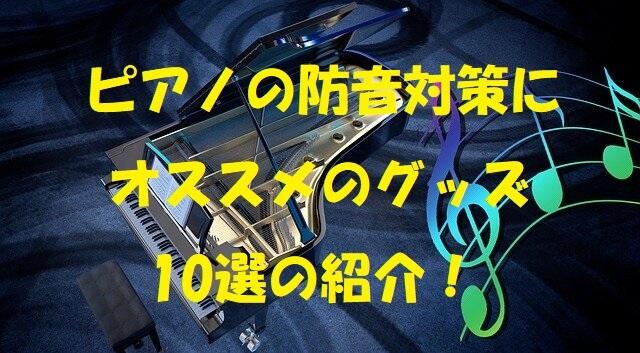 ピアノ 防音対策 グッズ