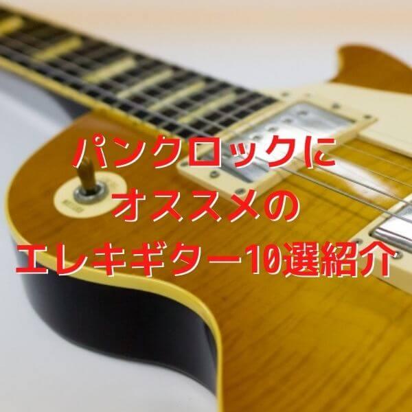 パンクロック オススメ エレキギター