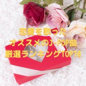 J-POP 恋愛曲 オススメ