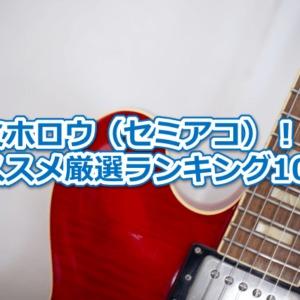 セミアコ オススメ ギター