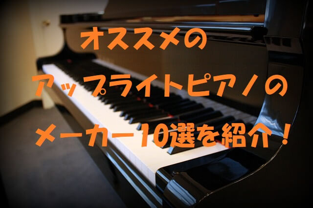 アップライトピアノ オススメ メーカー
