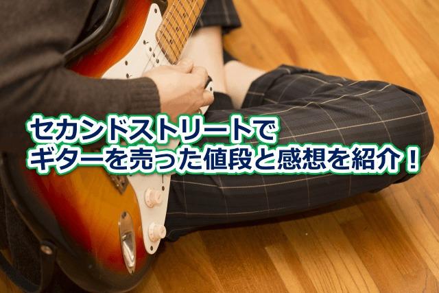 セカンドストリート ギター買取 値段と感想