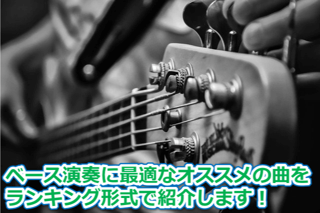 ベース演奏にオススメの曲 ランキング