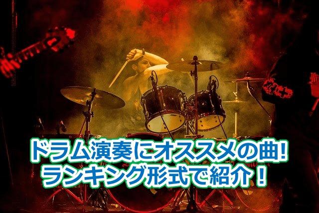 ドラム演奏にオススメの曲ランキング