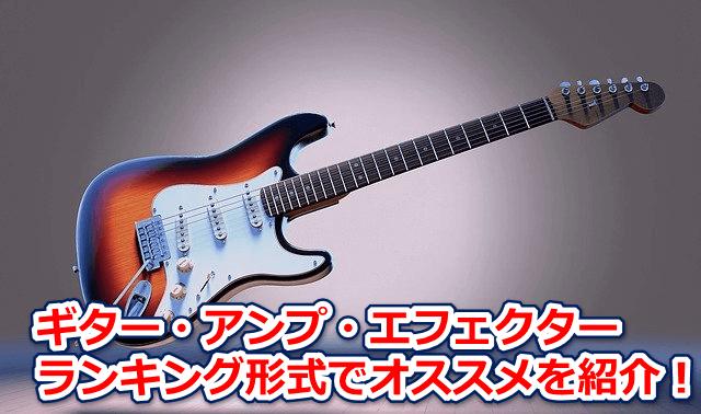 ギター・アンプ・エフェクター オススメのランキング