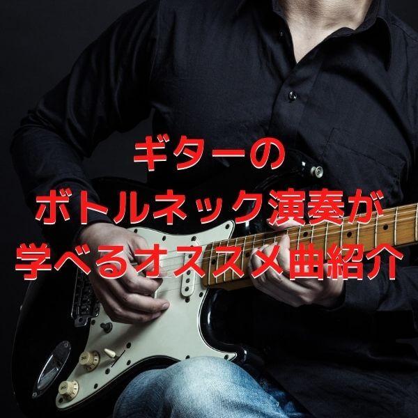 ギター演奏 ボトルネック オススメ曲