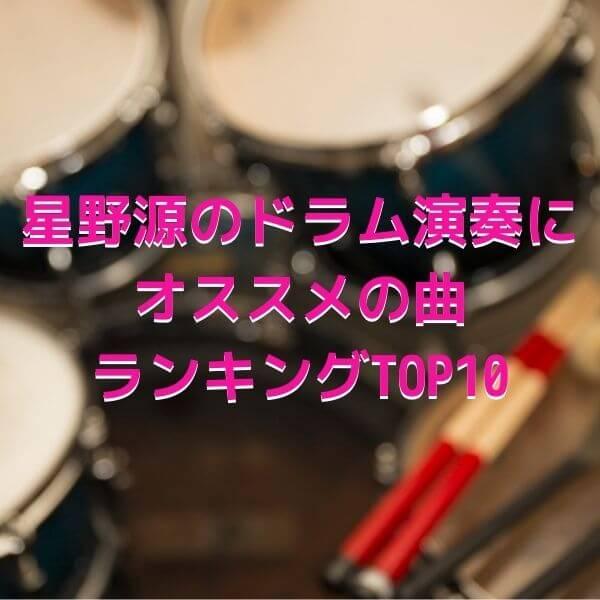 星野源 オススメのドラム曲