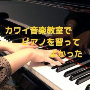 河合音楽教室 ピアノ 通って良かった体験談