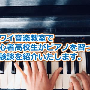 カワイ音楽教室 ピアノ初心者高校生 体験談