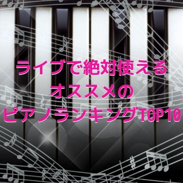 LIVEで使えるオススメのピアノ