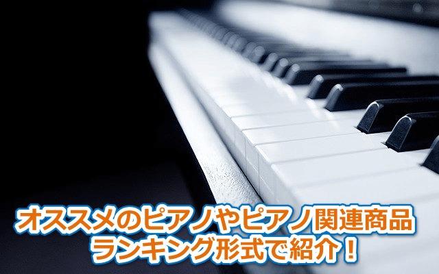 オススメのピアノ・関連商品 ランキング