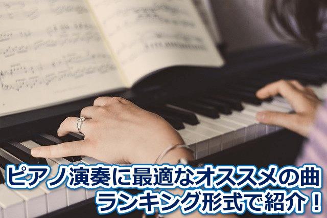 ピアノ演奏 最適なオススメの曲ランキング