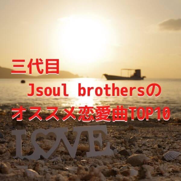 三代目 J-soul-brothers オススメの恋愛曲