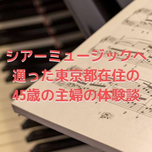 シアーミュージック 45歳主婦 ピアノの体験談