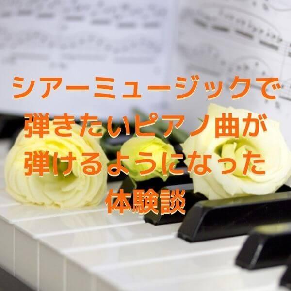 シアーミュージック ピアノが弾けるようになった体験談