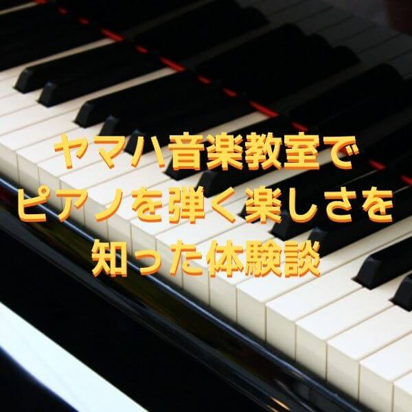 YAMAHA音楽室 ピアノの楽しさを知った体験談