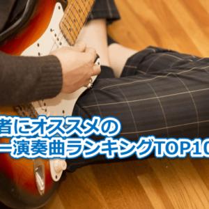 高齢者 オススメ ギター